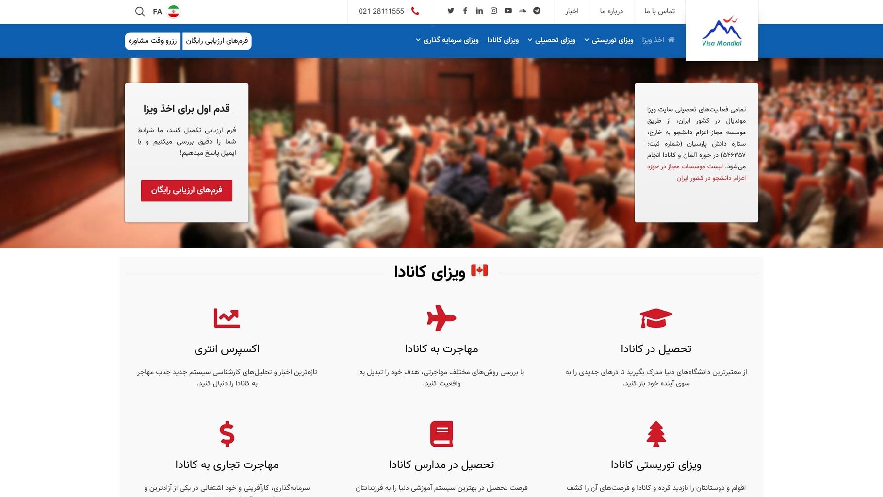 سایت ویزا موندیال