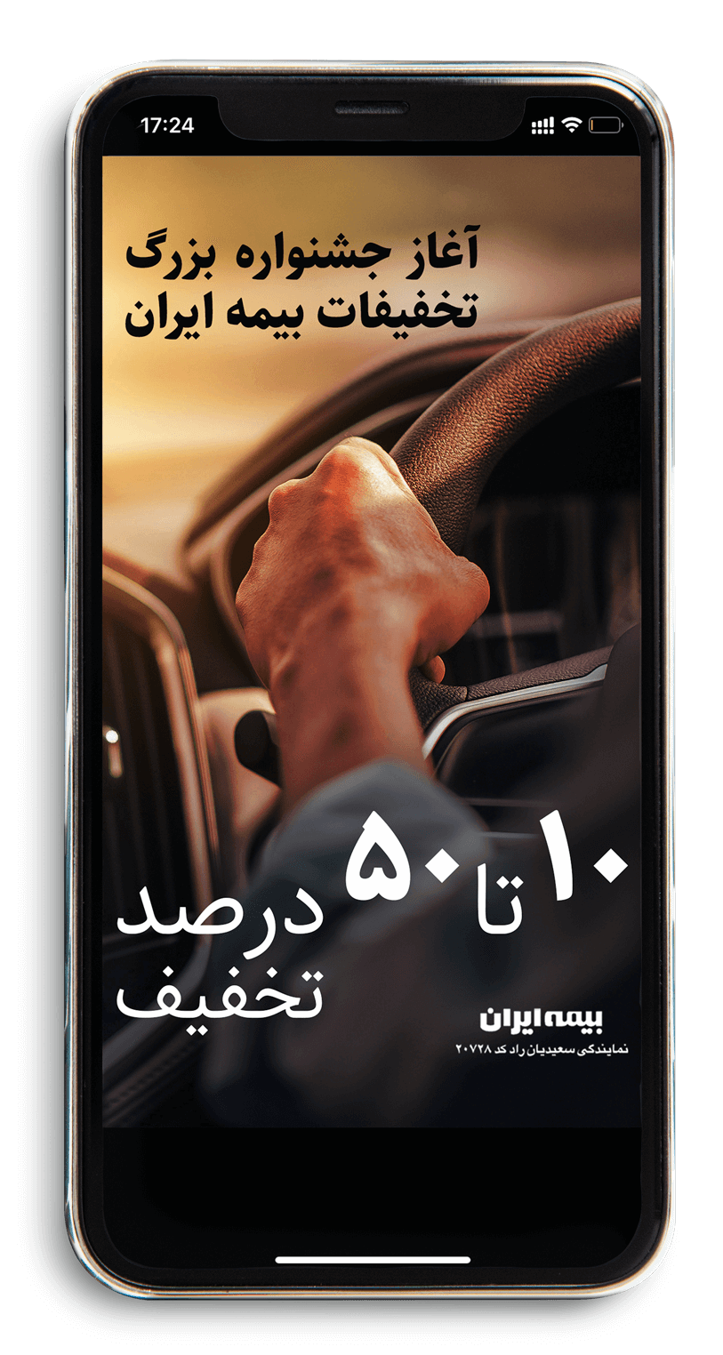 اینستاگرام نمایندگی بیمه ایران